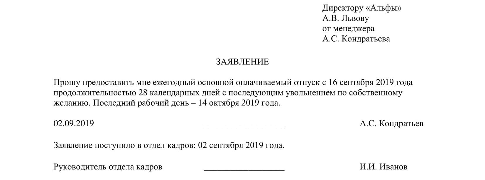 Исковое заявление о признании незаконным увольнения образец