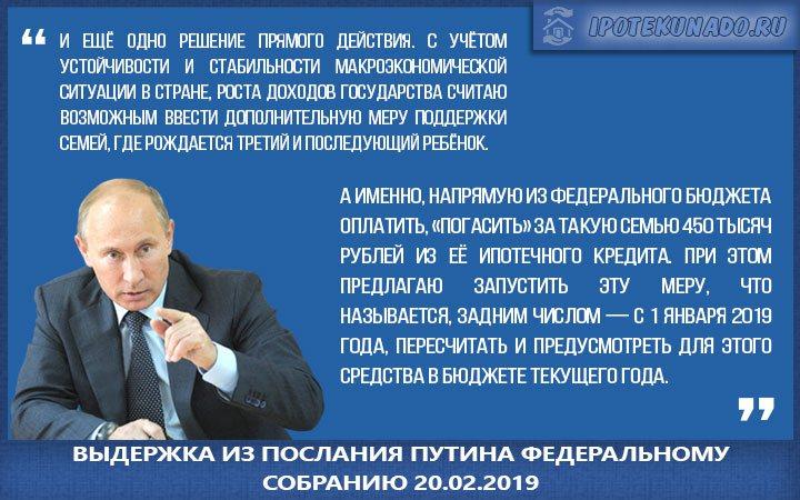 450 тысяч рублей на ипотеку многодетным семьям