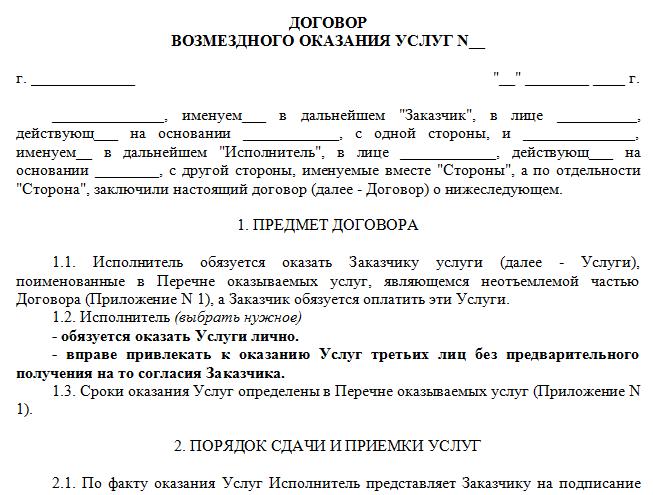 Порядок оформления уведомления о расторжении договора