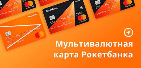 Открыть мультивалютную карту в 2020 году — преимущества, стоимость обслуживания лучших банковских карт в одинцово