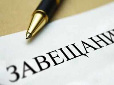 Как составить завещание на вклад в банке и кто может стать наследником?